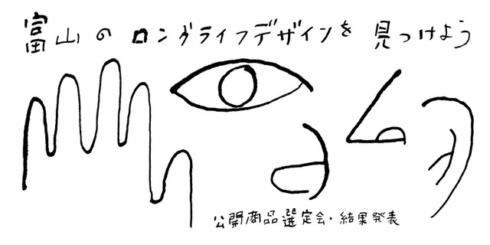富山のロングライフデザインを見つけよう ー公開商品選定会 結果発表ー