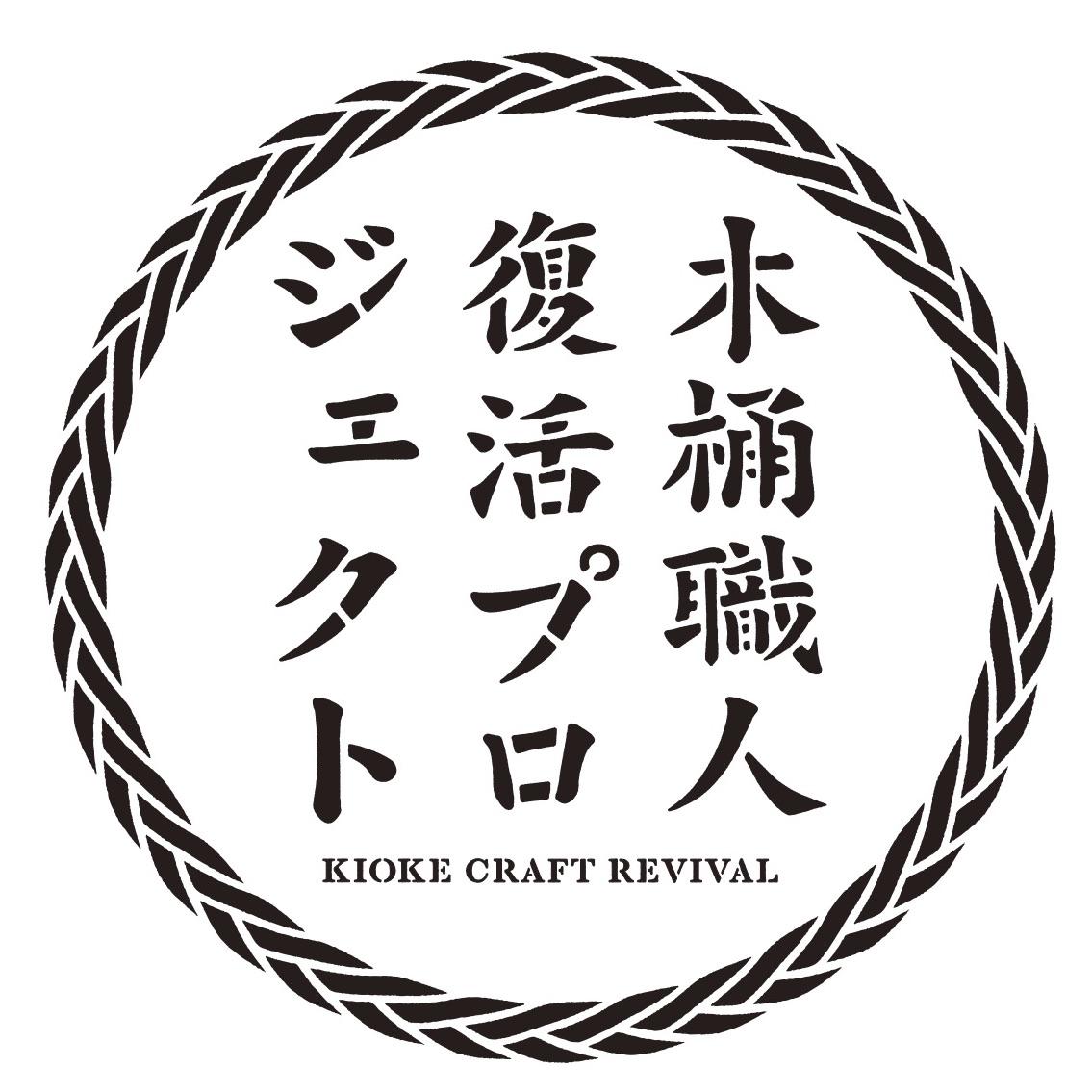 木桶による発酵文化サミット in 東京