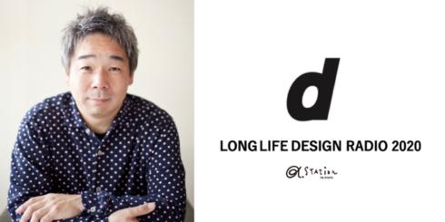 クラウドファンディングに挑戦中! #ロングライフデザインRADIO2020:新しいラジオの続け方を考える