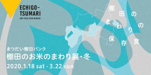 棚田のお米のまわり展・冬