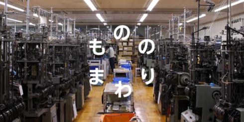 もののまわりトーク「奈良県 靴下産業を学ぶ」ヤマヤに学ぶ靴下産地がつづくために必要なこと