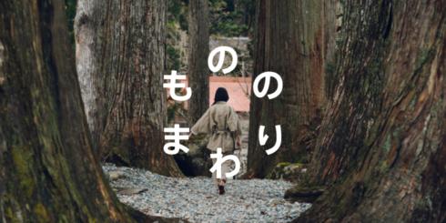 もののまわりトーク「岐阜県 野良着ズボンたつけを学ぶ」石徹白洋品店に学ぶ、地域に残る文化のつなぎかた