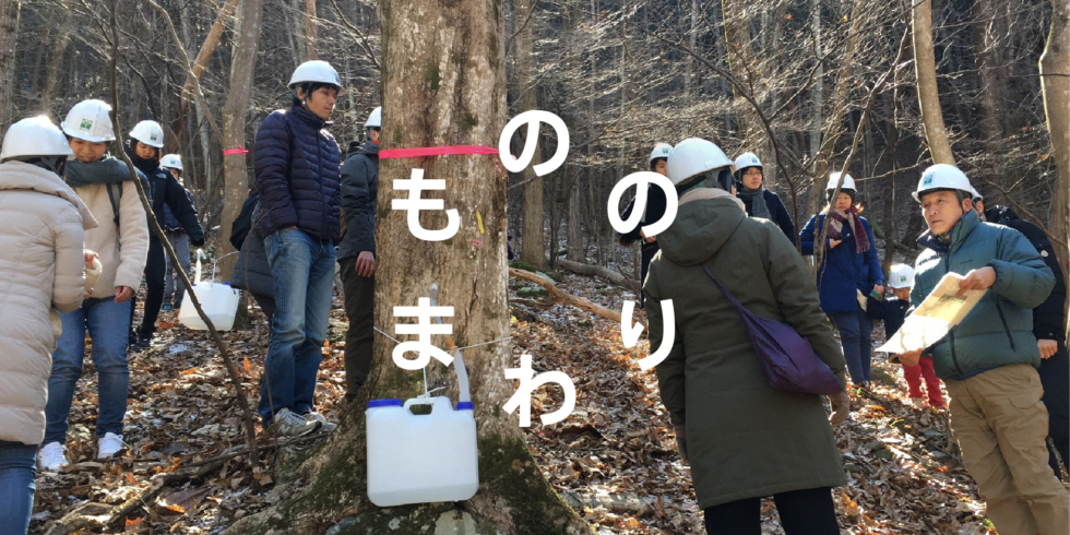秩父の森のもののまわり関連企画