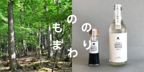 秩父森林資源のもののまわり ーMAPLE BASEのメープル シロップー