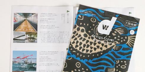 『d design travel WORKSHOP in 下関海峡エリア』号完成レポート_01