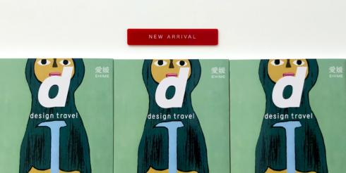 『d design travel 愛媛特集号』を買える店(全国版)