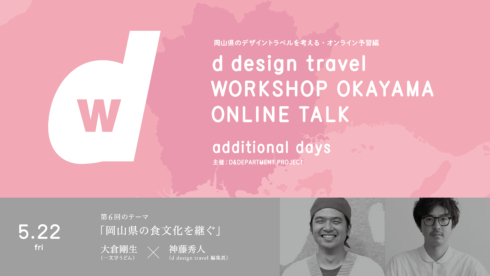 <追加配信!>ONLINE TALK|d design travel WORKSHOP OKAYAMA