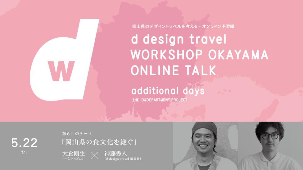 <追加配信!>ONLINE TALK|d design travel WORKSHOP OKAYAMA