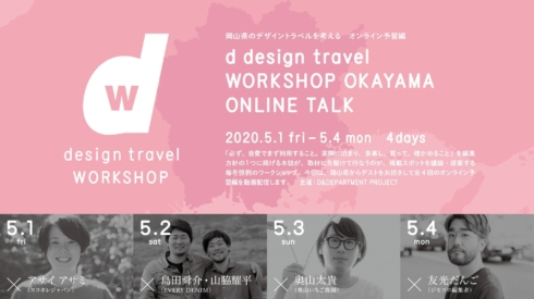 ONLINE TALK|d design travel WORKSHOP OKAYAMA