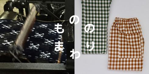 福岡の織物 久留米絣