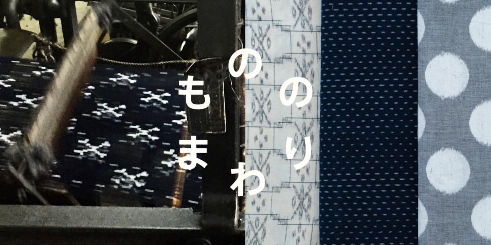 福岡の織物 久留米絣のもののまわり