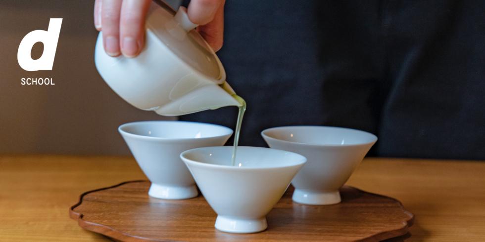d SCHOOL わかりやすい狭山茶  -春 狭山新茶を楽しむ-