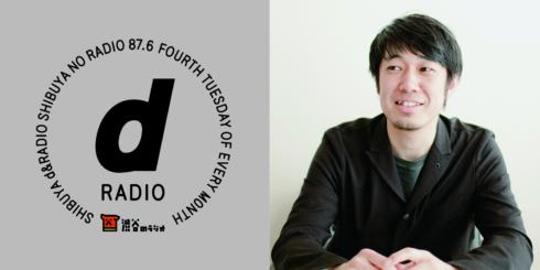SHIBUYA d&RADIO