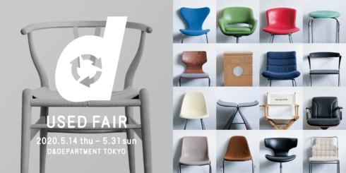 USED椅子フェア、開催します。