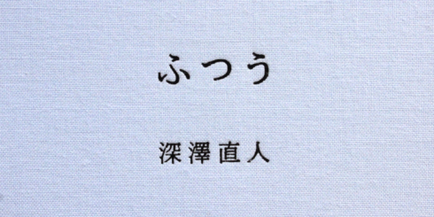 書籍『ふつう』布カバーの話