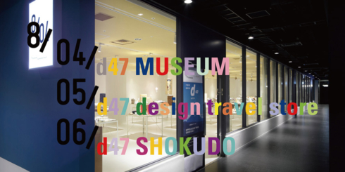 d47各店(渋谷ヒカリエ)6月の営業とおすすめ-まとめ-