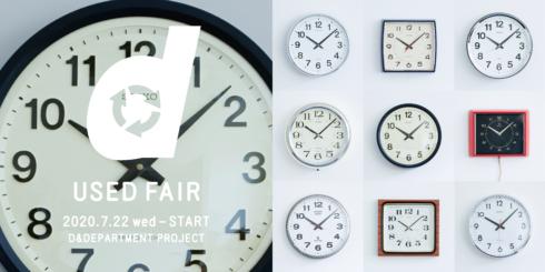 USED時計フェア、開催します。