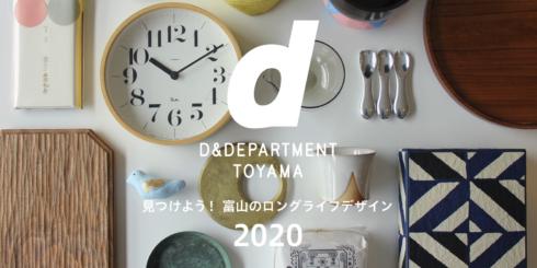 D&DEPARTMENT TOYAMA 公開商品選定会