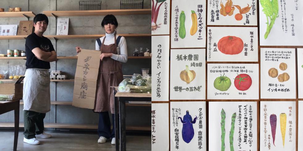 タネカら商店の野菜が届く日