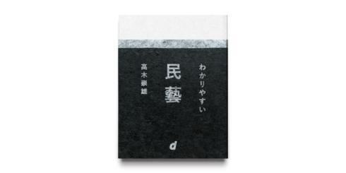 高木崇雄著『わかりやすい民藝』を買える店