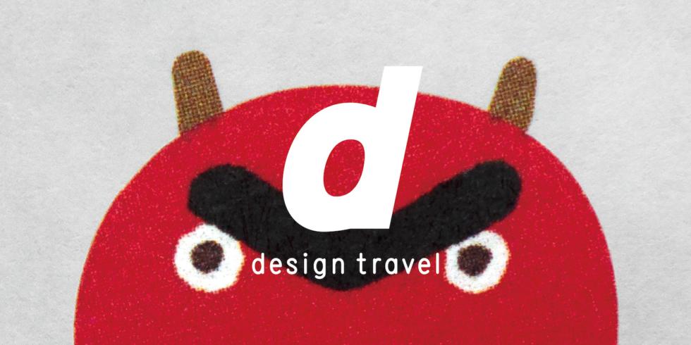 d design travel OKAYAMA