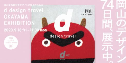 d design travel OKAYAMA EXHIBITION
