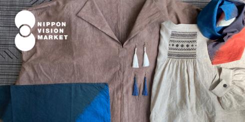 鹿児島の衣 -織りと染め-