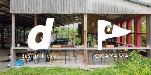d design travel showと出版記念パーティー