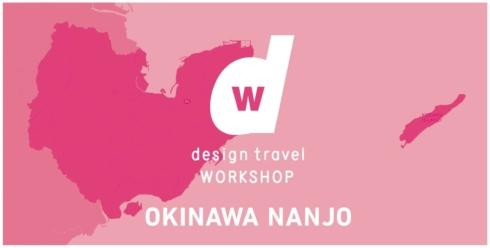 『design travel WORKSHOP 沖縄南城号』 をつくるワークショップ 参加者募集