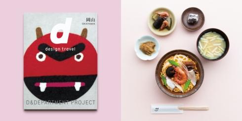 d design travel showと岡山を食べる会