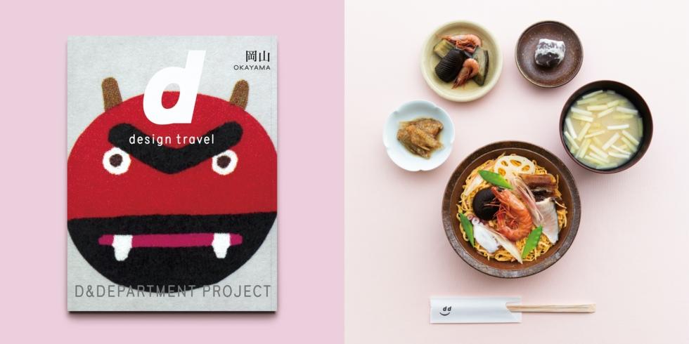 岡山を食べる会