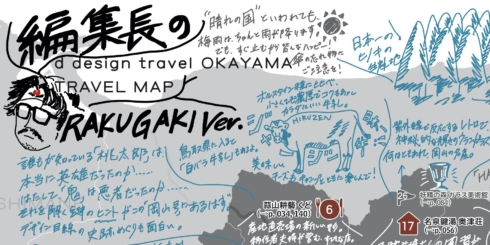 『d design travel OKAYAMA』ちょっと多めのらくがきMAP 完成しました!