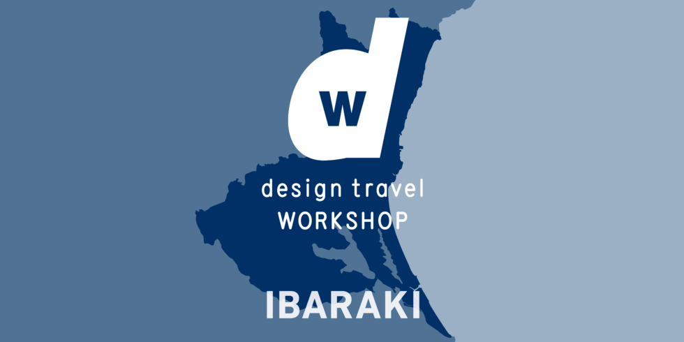 d design travel WORKSHOP IBARAKI