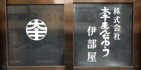 伝統野菜「黄ニラ」と銘菓「大手饅頭」
