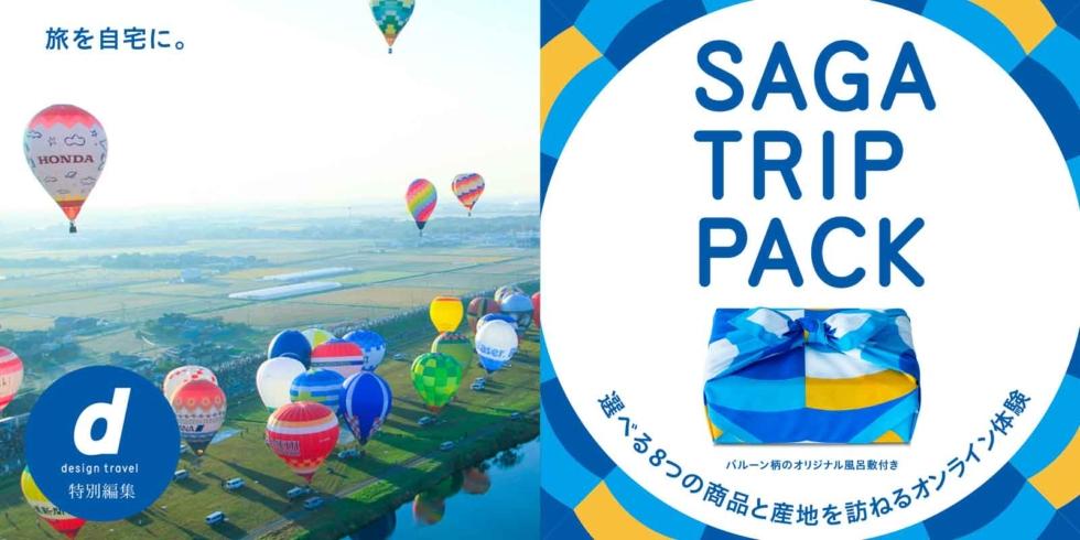 旅を自宅に。 SAGA TRIP PACK - TRIP.1