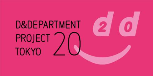 D&DEPARTMENT TOKYO 20th ANNIVERSARY