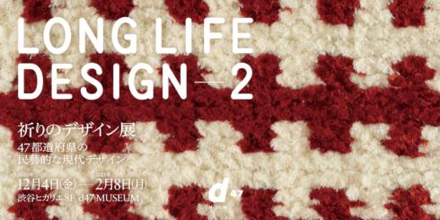 LONG LIFE DESIGN 2 祈りのデザイン展