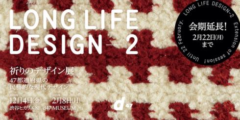 <会期延長>LONG LIFE DESIGN 2 祈りのデザイン展
