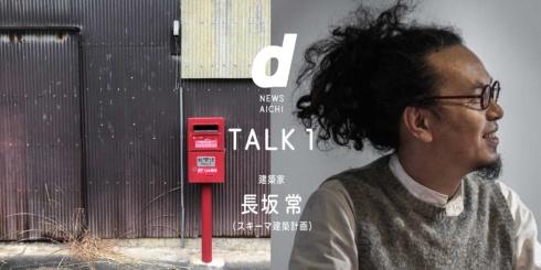 d NEWS AICHI TALK.1 ゲスト:長坂常(建築家)