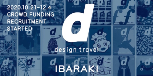 『d design travel』を作り続けたい vol.29茨城号