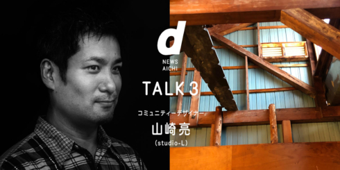 d NEWS AICHI TALK.3 ゲスト:山崎亮(コミュニティデザイナー)