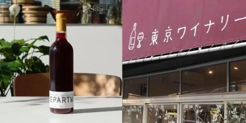 オリジナルワインができるまで・東京ワイナリー編
