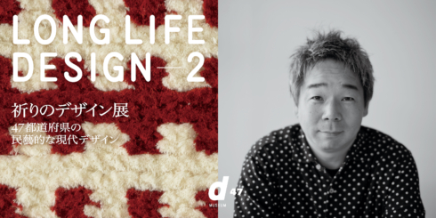 トークイベント「LONG LIFE DESIGN 2 祈りのデザイン展」
