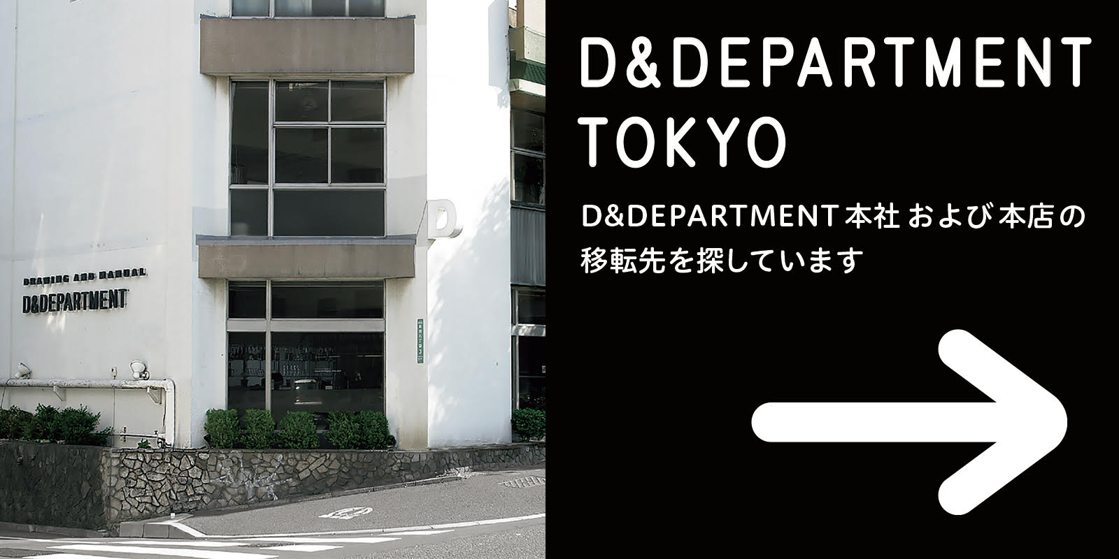 D&DEPARTMENT TOKYO MOVING OUT