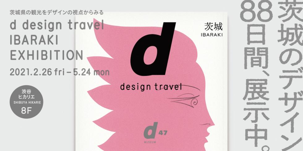 d design travel IBARAKI EXHIBITION