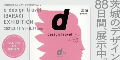 <会期延長>d design travel IBARAKI EXHIBITION