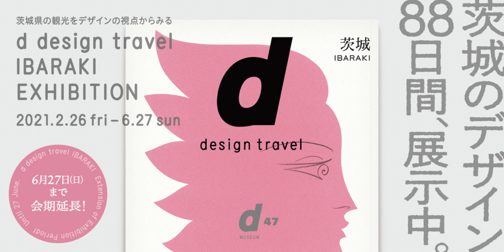 【6/21より再開】d design travel IBARAKI EXHIBITION