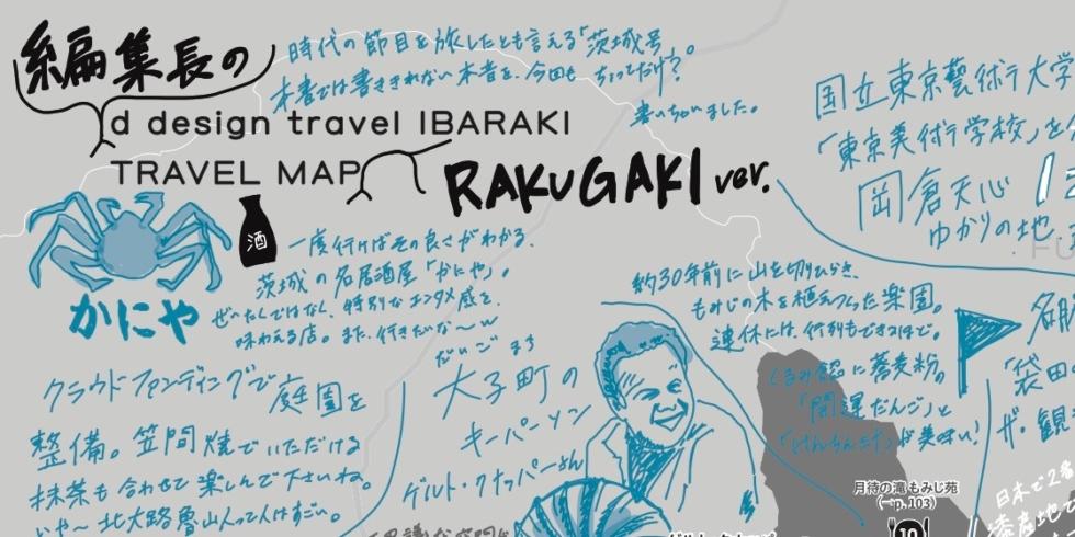 特別先行公開② 『d design travel IBARAKI』ちょっと多めの、らくがきMAP