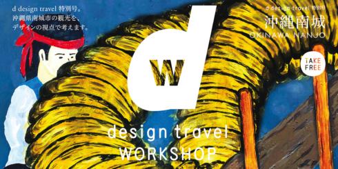 d design travel WORKSHOP 沖縄南城