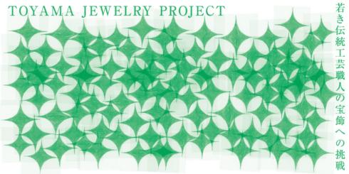 TOYAMA JEWELRY PROJECT -若き伝統工芸職人の宝飾への挑戦-